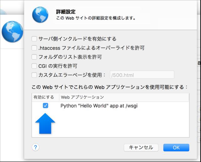 矢印で Web アプリケーションが有効になったところを示しています