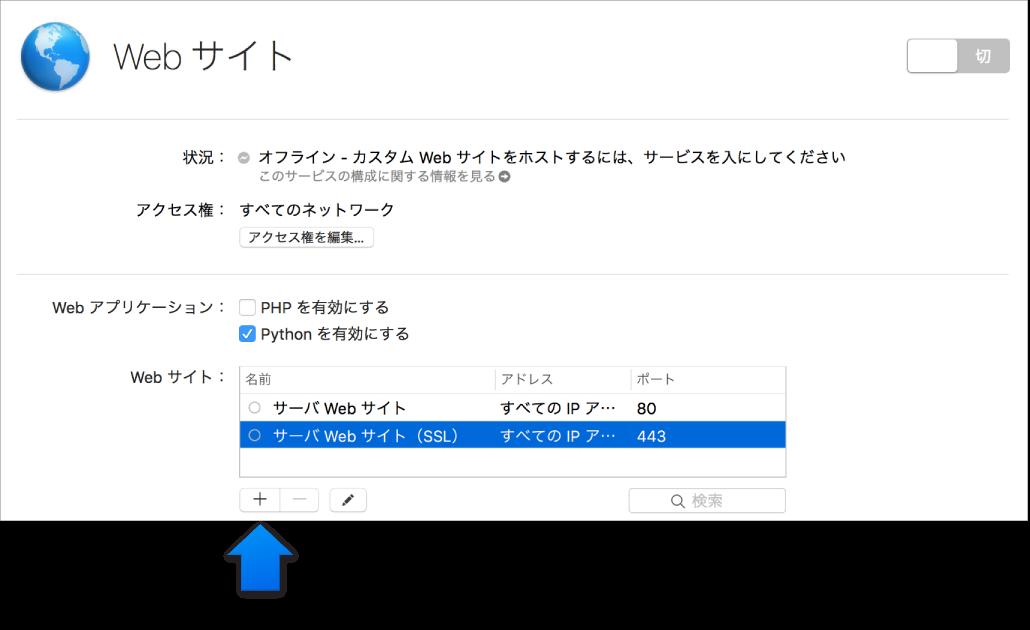 矢印で Web サイトの追加ボタンを示しています