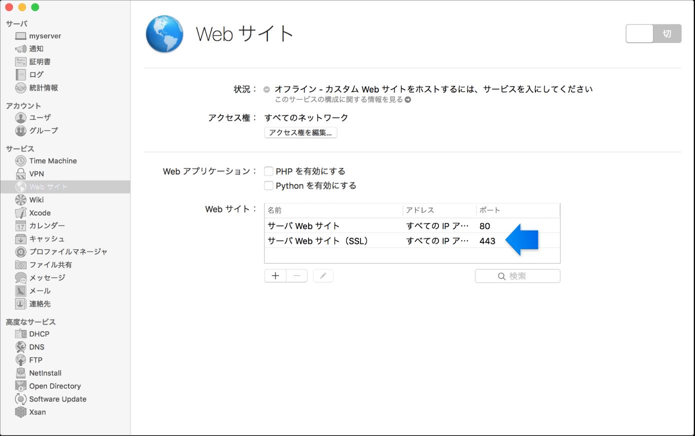 デフォルト SSL Web サイトを選択したところ