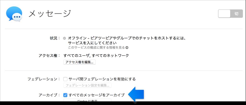 矢印でメッセージのアーカイブオプションを示しています