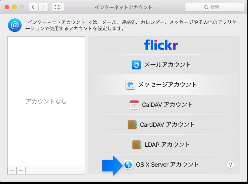 矢印で「インターネットアカウント」パネルの OS X Server アカウントを示しています
