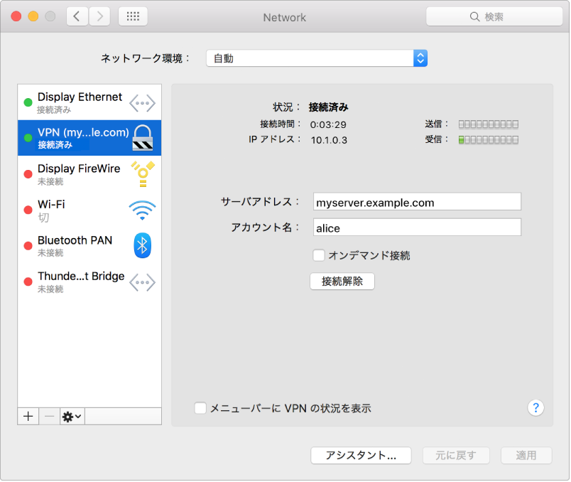 「VPN」が選択された「ネットワーク」環境設定