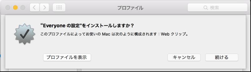 プロファイルのインストール確認