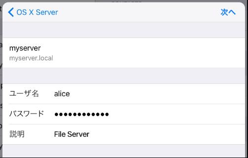 iOS の WebDAV サインイン