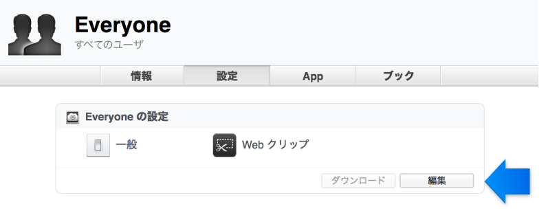 矢印でプロファイルの「編集」ボタンを示しています