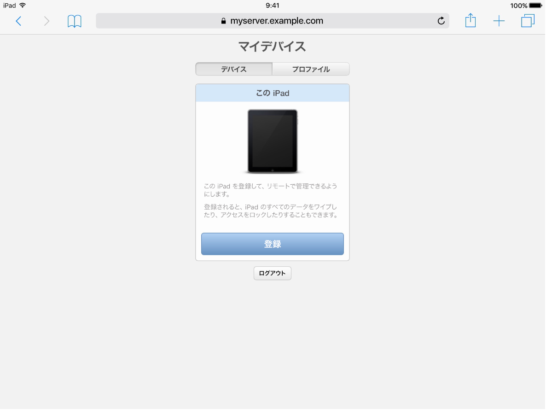 iOS の「マイデバイス」ポータルのスクリーンショット