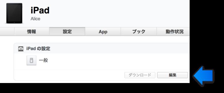 矢印でデバイスプロファイルの「編集」ボタンを示しています