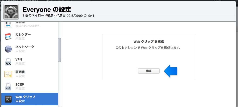 矢印で Web クリップの「構成」ボタンを示しています