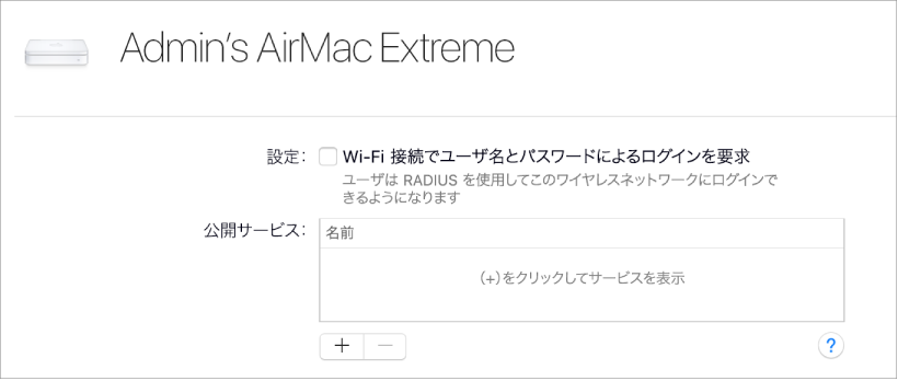 AirMac Extreme の選択