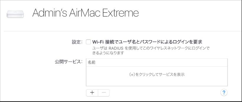 AirMac ベースステーションを選択したところ