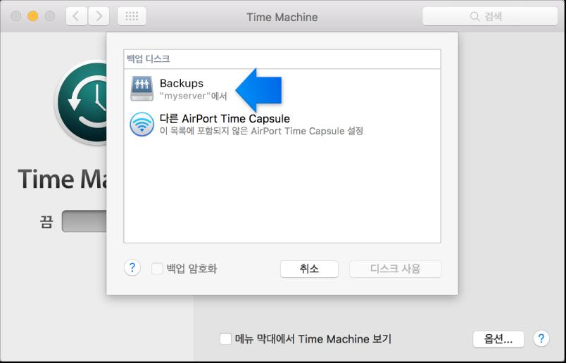 Time Machine 시스템 환경설정 패널의 스크린 샷, 사용 가능한 디스크 목록을 엽니다.