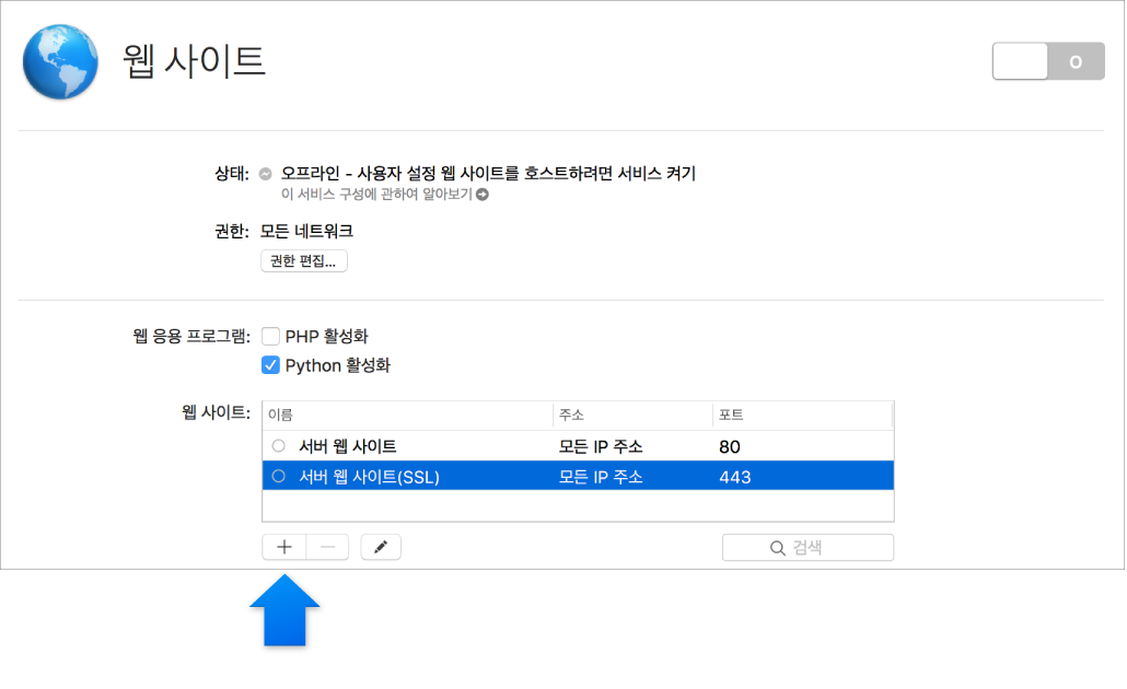 웹 사이트 추가 버튼을 나타내는 화살표
