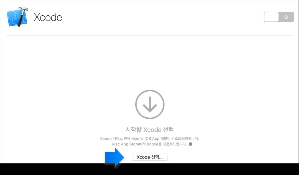 Xcode 선택 버튼을 나타내는 화살표