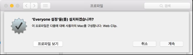 프로파일 설치 확인