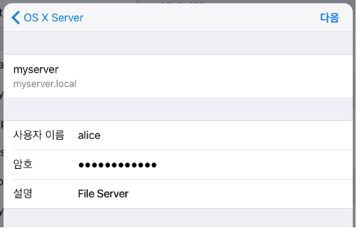 iOS WebDAV 로그인