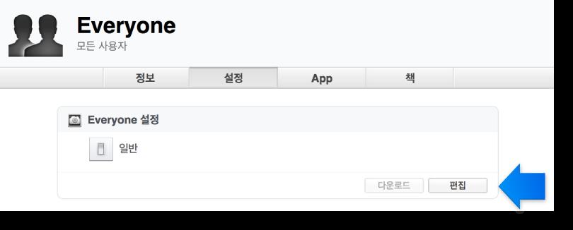 프로파일 편집 버튼을 나타내는 화살표