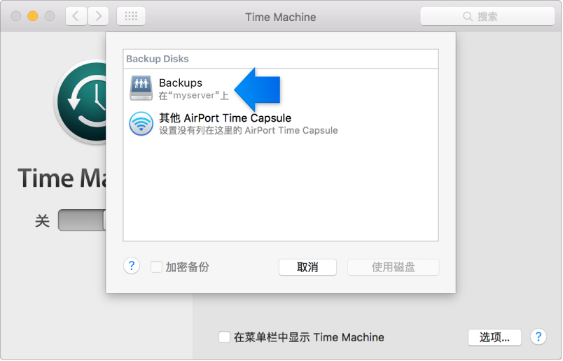 """在""""可用磁盘""""列表中打开的""""Time Machine 系统偏好设置""""面板的屏幕快照。"""