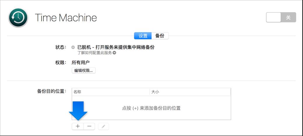 """未配置的 Server 应用的""""Time Machine""""面板的屏幕快照。"""