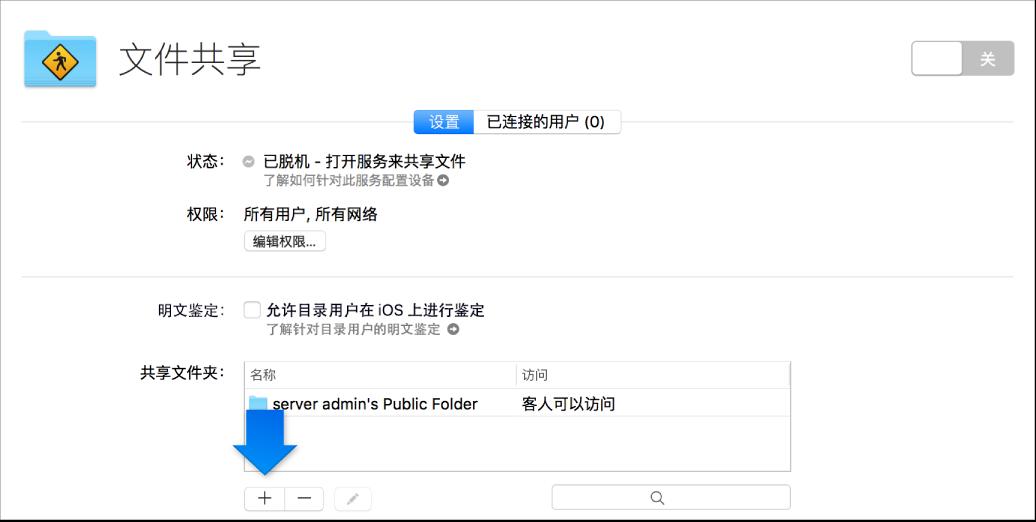 表示添加共享文件夹按钮的箭头