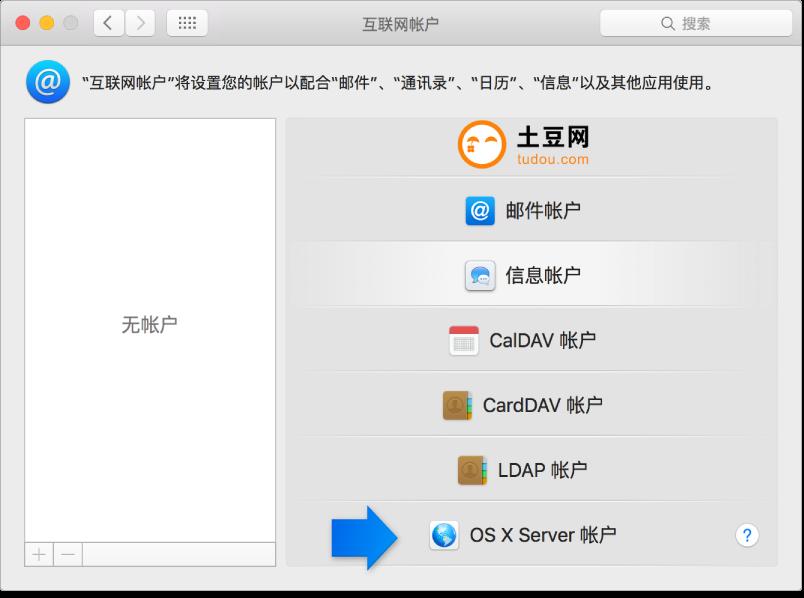 """表示""""互联网帐户""""面板中的 OS X Server 帐户的箭头"""