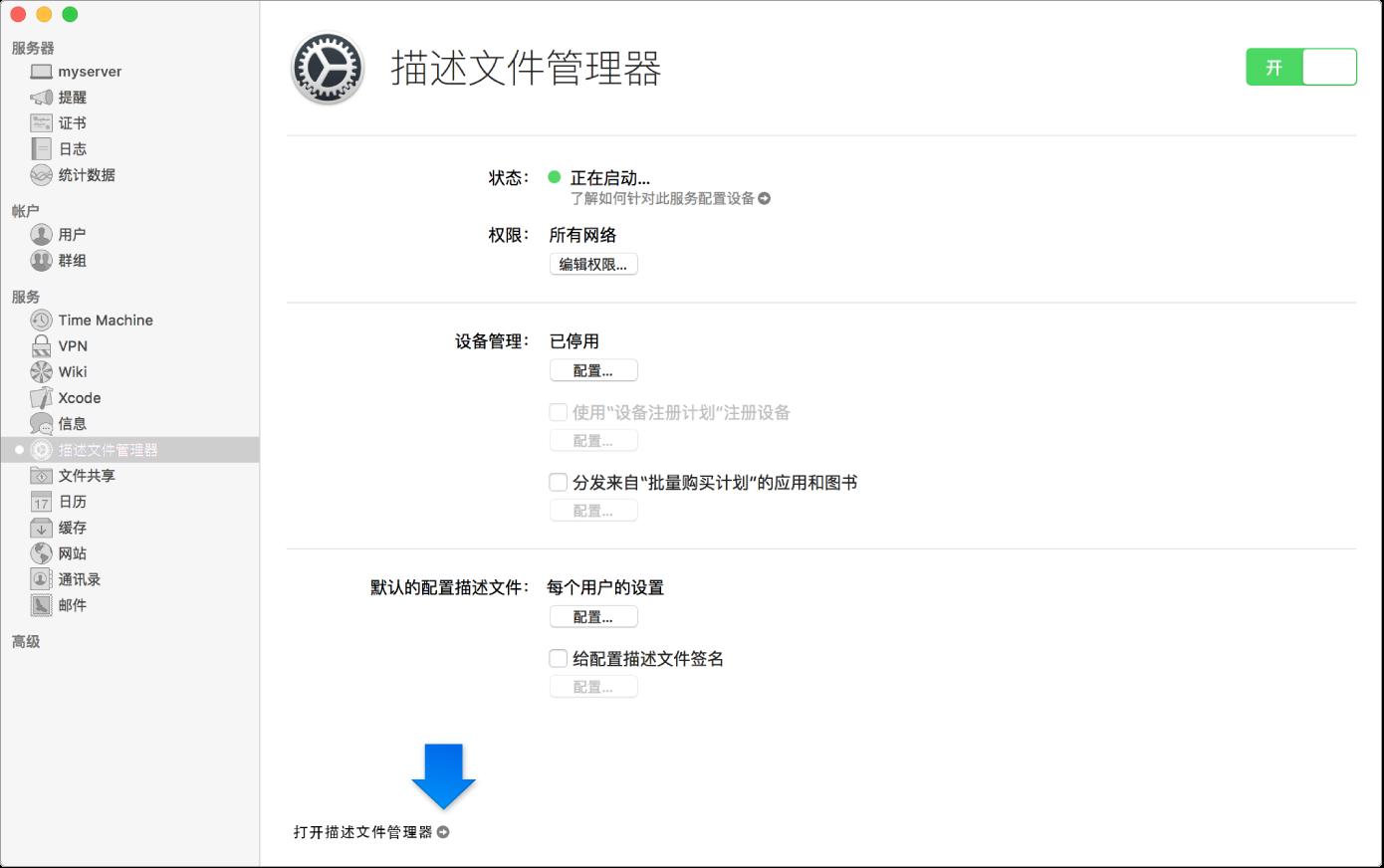 """表示""""描述文件管理器""""Web 应用链接的箭头"""