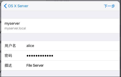 iOS WebDAV 登录