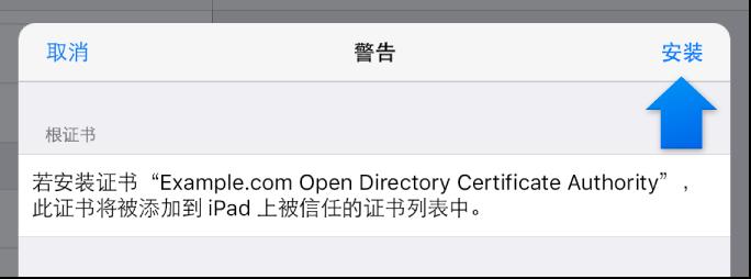 iOS 描述文件安装对话框