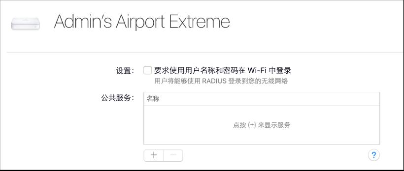 AirPort 基站已选择