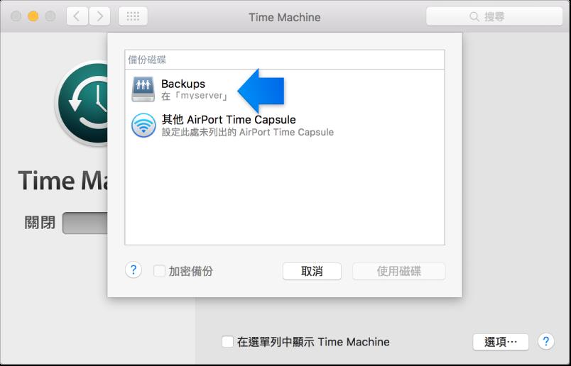 Time Machine 系統偏好設定面板的螢幕快照,已開啟至可用磁碟列表。