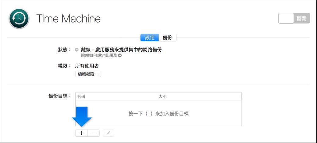 Server App 中 Time Machine 面板的螢幕快照(尚未設定)。