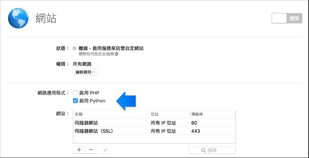 表示 Python 設定的箭頭