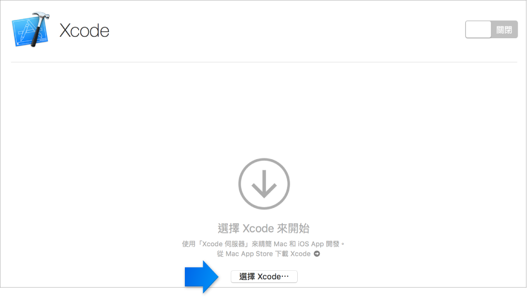 箭頭表示「選擇 Xcode」按鈕