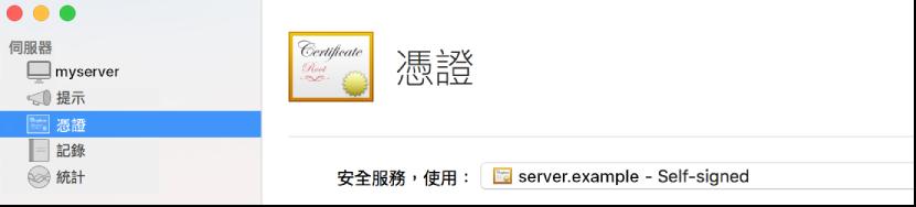 Server 中選取的憑證