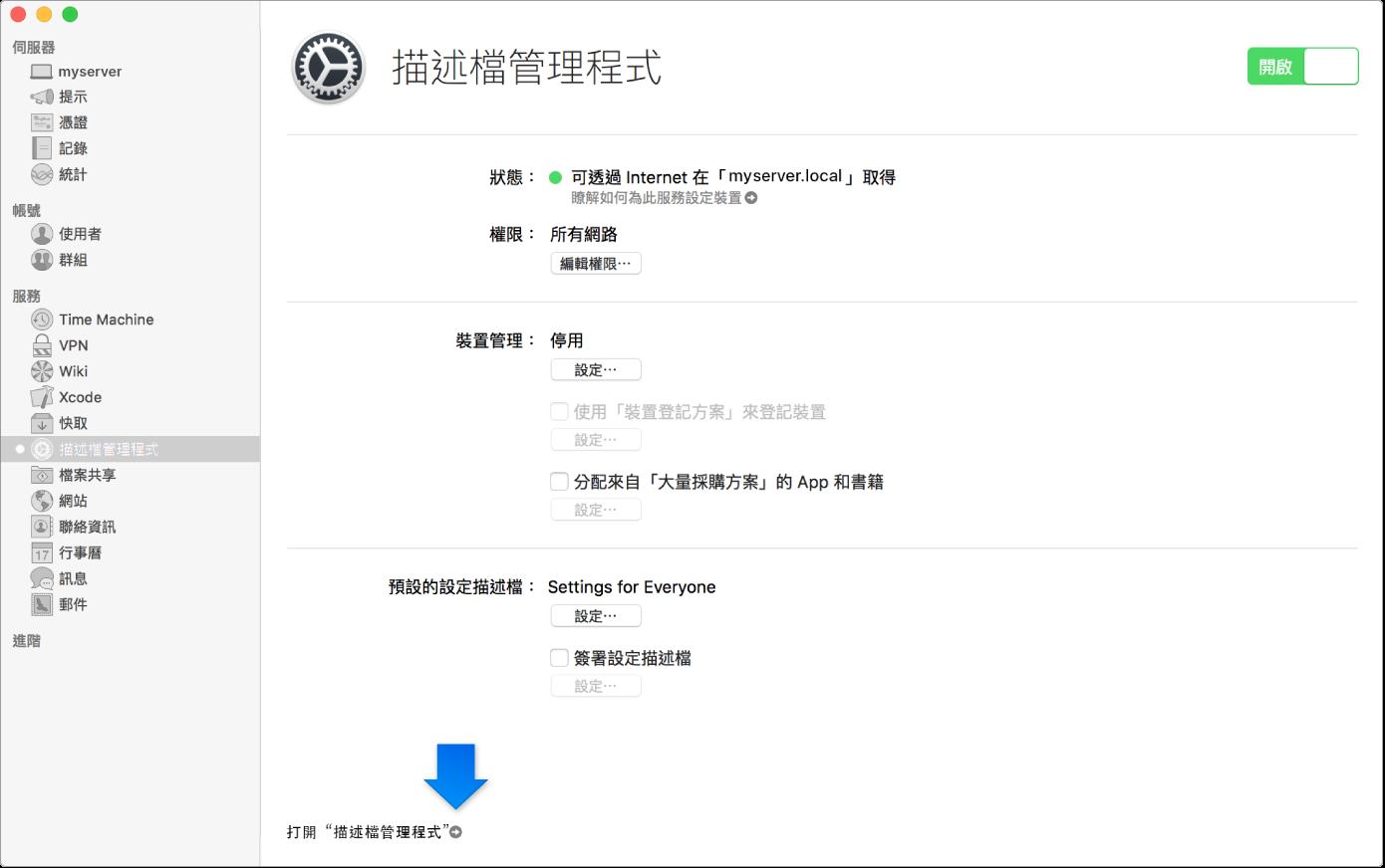 表示「描述檔管理程式」網路 App 連結的箭頭