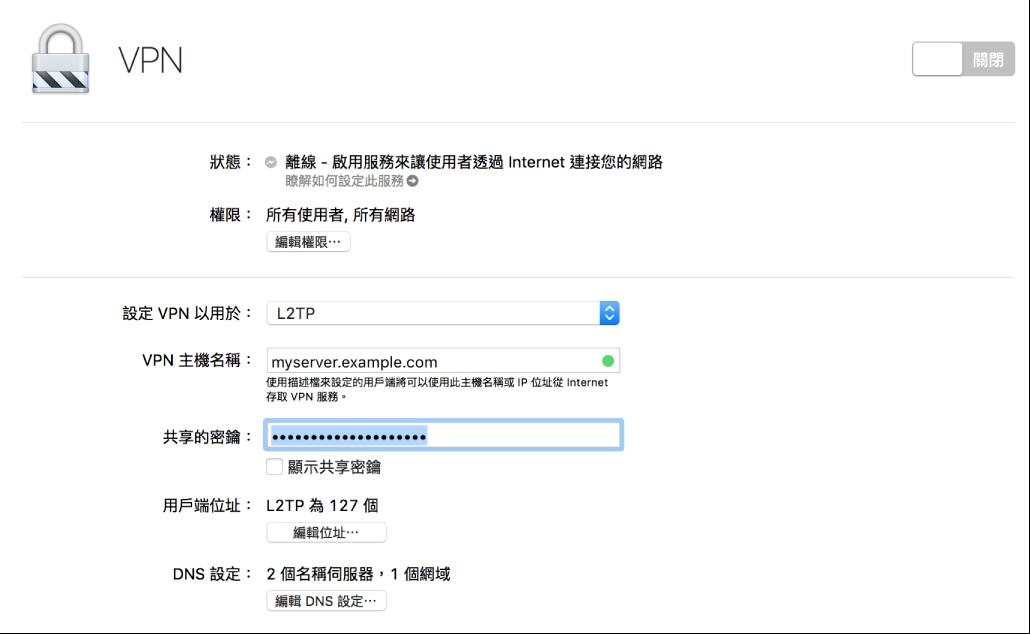 含有設定的 VPN