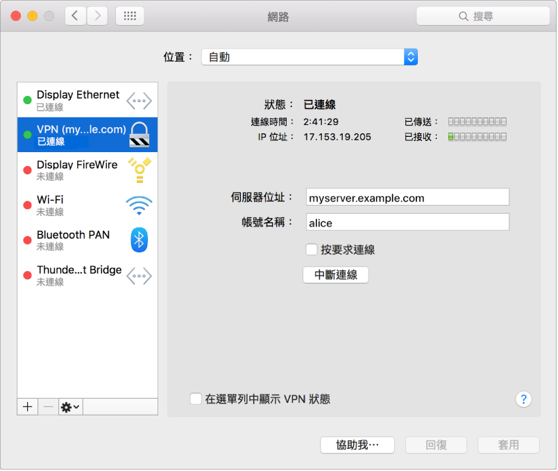 「網路偏好設定」面板中已選取 VPN