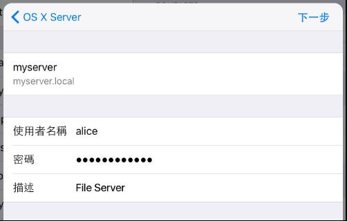 iOS WebDAV 登入