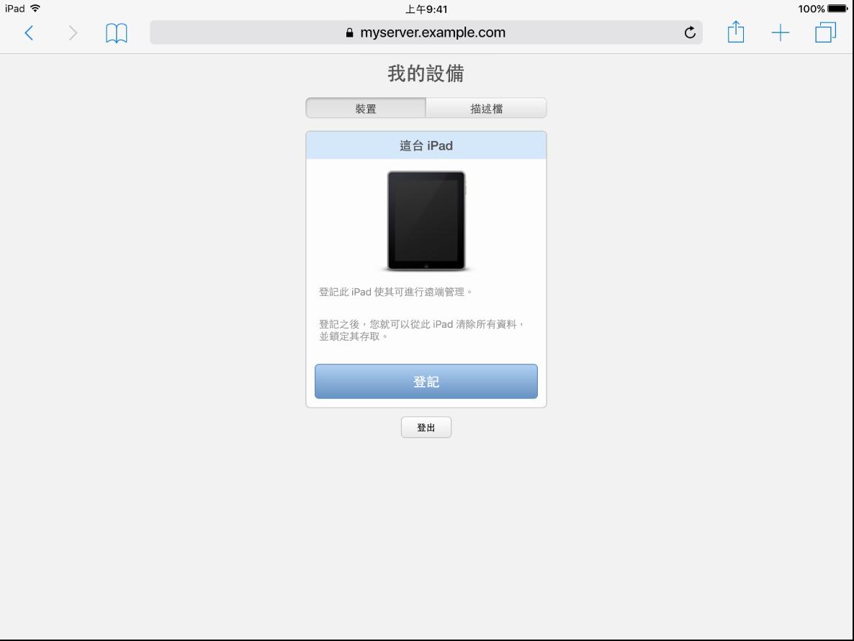 iOS 的「我的裝置」登記頁面螢幕快照