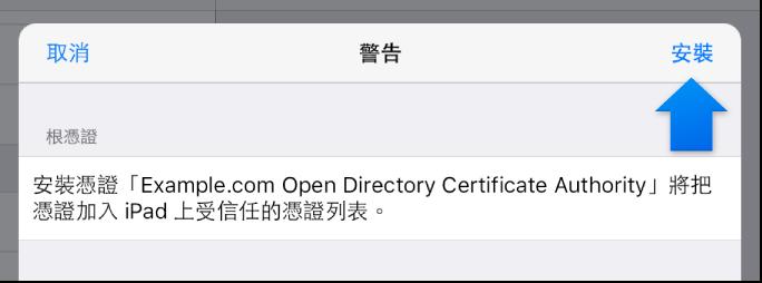 iOS 描述檔安裝對話框