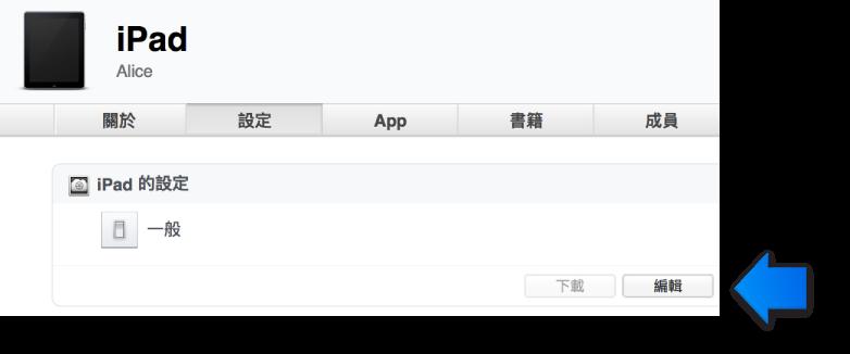表示裝置描述檔「編輯」按鈕的箭頭