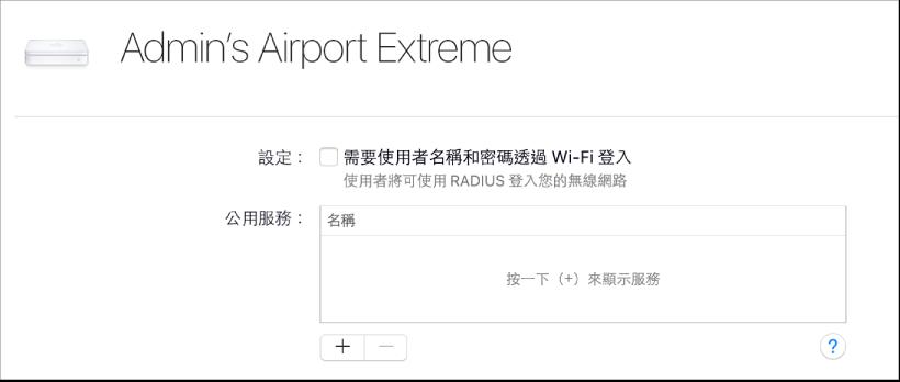 已選取 AirPort 基地台