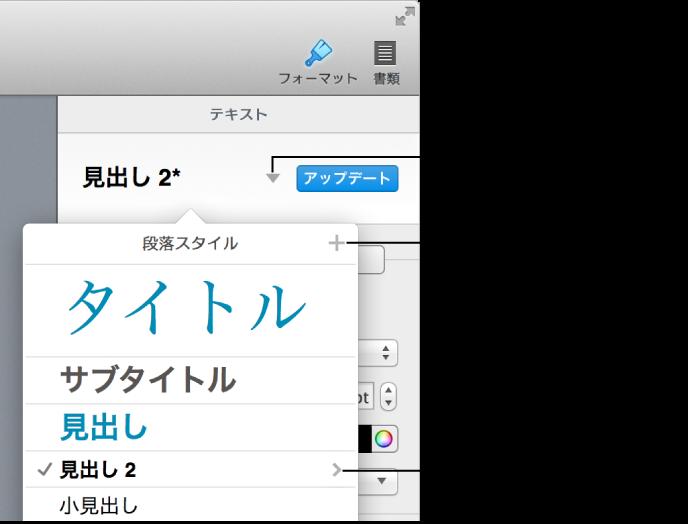 「段落スタイル」ポップアップメニュー。スタイルを追加または変更するためのコントロールが表示された状態。