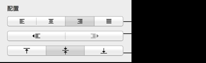テキストの配置のオプション