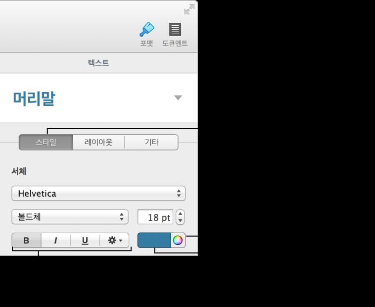 스타일 패널이 열려 있고 색상 제어기와 텍스트 포맷 지정 옵션이 표시된 포맷 속성