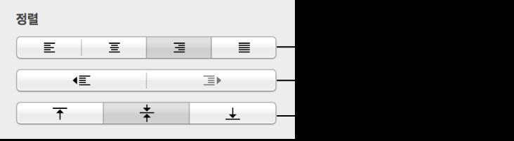 텍스트 정렬 옵션