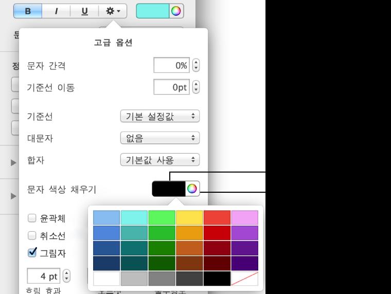 색상 선택을 위한 제어기.