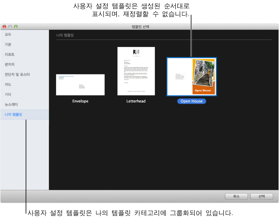 나의 템플릿 카테고리가 왼쪽에 있는 템플릿 선택 화면
