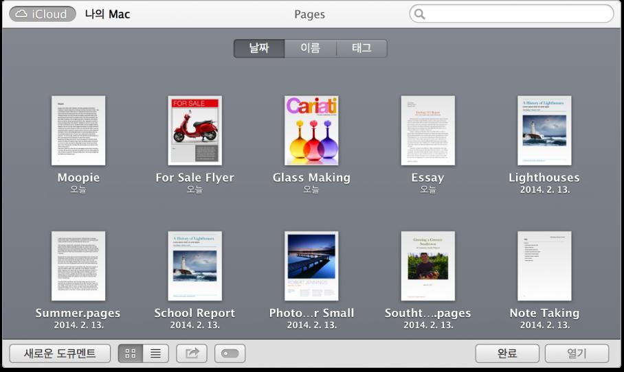 Pages 도큐멘트 목록이 있는 열기 윈도우.