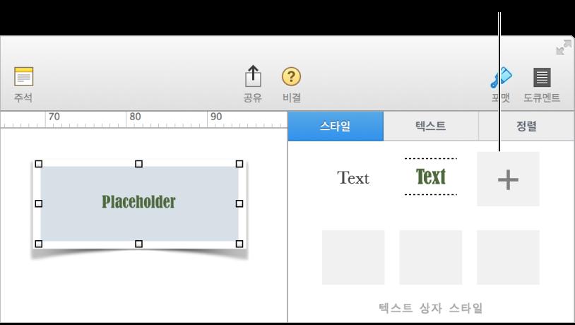 텍스트 상자가 선택되고 추가 버튼이 보이는 텍스트 상자 스타일 목록