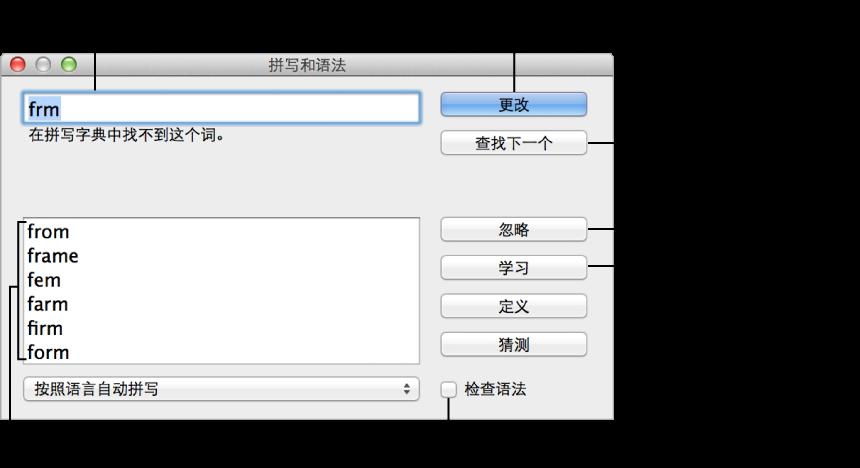 """""""拼写和语法""""窗口"""